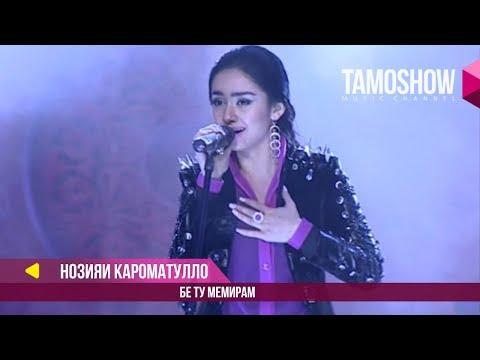 Нозияи Кароматулло - Бе ту мемирам (Клипхои Точики 2017)