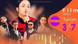 Nati TV - Marta {ማርታ} - New Eritrean Series Movie 2018 - S01 Episode 3/7