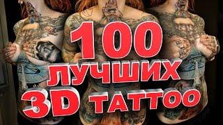 100 лучших 3D татуировок