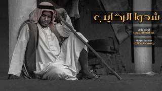 شدوا الركايب | عبدالله الخميس 2015