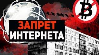 Биткоин Запретят в России! Принят Закон об Изоляции Рунета Дальше Только Хуже Прогноз
