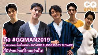 ครั้งแรก! กับการเปิดตัว HOMME PLISSÉ ISSEY MIYAKE พร้อมคอลเล็กชั่นที่มีแค่ในไทยเท่านั้น  | GQ Style
