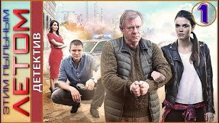 Этим пыльным летом (2018). 1 серия. Детектив, сериал.