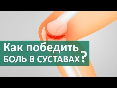 Боль в суставах. 🙌 Лечение боли в суставах - операция или обезболивание. Клиника боли в ЦЭЛТ.