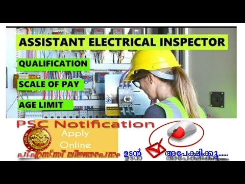 NOTIFICATION OUT!!! ASSISTANT ELECTRICAL INSPECTOR ...