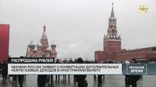 Реальное время: «Распродажа» рублей