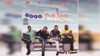 تحميل اغاني فرقة ميامي - السمرة و البيضا MP3
