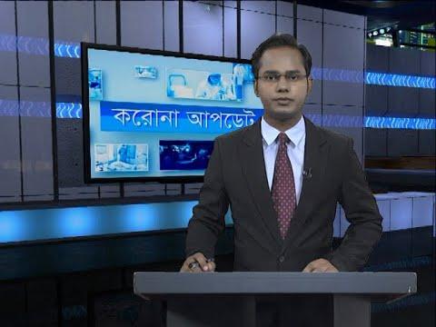 05 PM Corona Bulletin || করোনা বুলেটিন || 23 November 2020 || ETV News