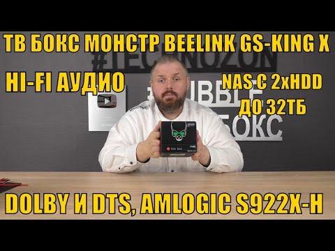 ТВ БОКС МОНСТР BEELINK GS-KING X С HI-FI АУДИО, NAS С 2хHDD ДО 32ТБ, DOLBY И DTS, AMLOGIC S922X-H