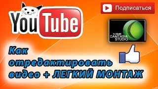 Программа для  монтажа видео на YouTube Like Explorer 2015 HD