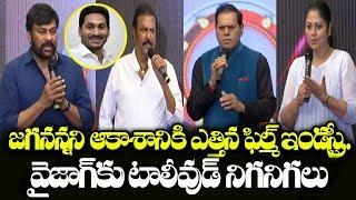 Tollywood Celebrities Praises CM YS Jagan | T Subbarami Reddy Talks About YS Jagan Greatness