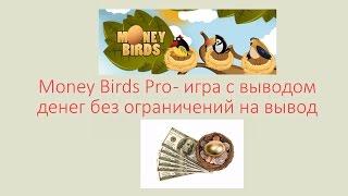 Money Birds Pro - игра с выводом денег без ограничений на вывод и бонус 5000 серебра