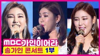 """[송가인] 단독콘서트 MBC """"가인이어라"""" 노래 모음집 1부"""