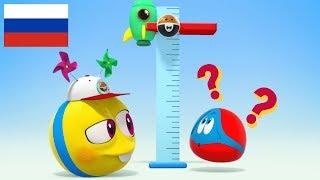 ЧУДО МЯЧИКИ| Какого ты роста? |Детские мультики | Детские песни | Moonbug Kids