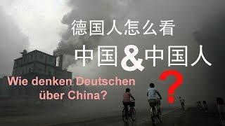 德国人对中国 (人) 怎么看 Germans view on China / Wie denken Deutschen über China?