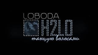 LOBODA - Танцую волосами