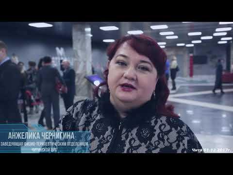 Лучший Врач Забайкалья 2017  Региональный конкурс