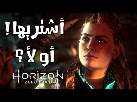تقييم ورأيي باللعبة | Horizon Zero Dawn | مزيونة القبائل