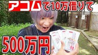 アコムで10万円借りて500万円のスクラッチ500枚買ったら衝撃の結果に