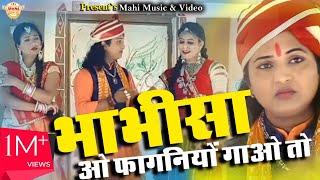 Sonu Rajpurohit Latest 2019 Most Popular Fagan Song !! Bhabhi Sa O Faganiyo Gavo To !! Surya Digital