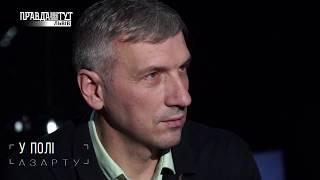 У полі азарту, випуск №14. Олег Михайлик
