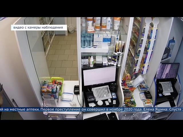 5 лет колонии за ограбления аптек