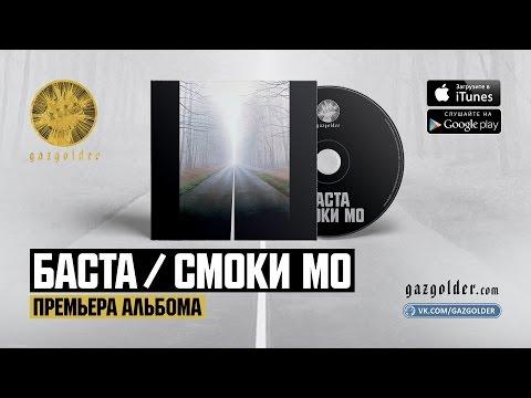Баста / Смоки Мо – Вера