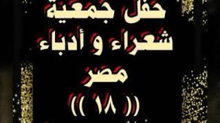 تحميل اغاني الأديب مهاب البارودى فى حفل جمعية شعراء و أدباء مصر MP3