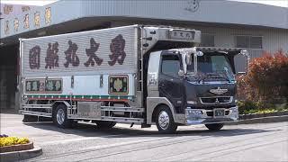 *デコトラ* カネショウ 松井通商 勇太丸 827番