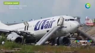 Аварийная посадка Boeing в Сочи: обыкновенное чудо
