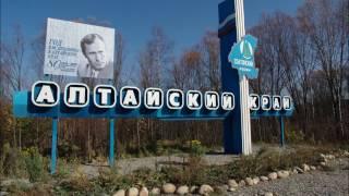 Алтайский край, Села, Деревни