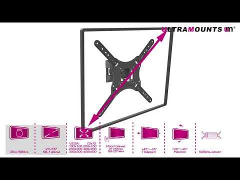 UltraMounts UM868. Установка телевизора на стену с помощью наклонно-поворотного кронштейна UM868.