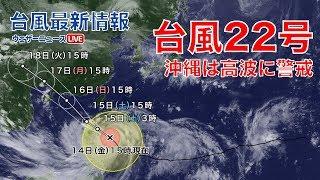 台風22号、沖縄は高波に警戒