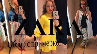 ZARA SHOPPING VLOG МНОГО ПРИМЕРКИ / ОБЗОР / haul