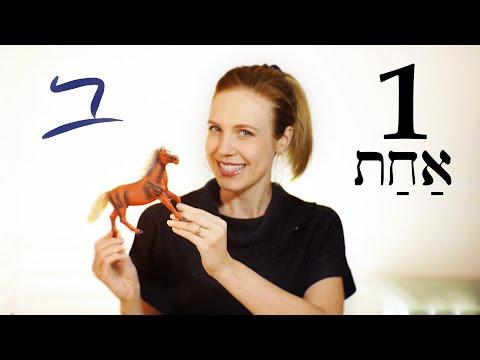 Hebrew - Free Biblical Hebrew - Lesson 1