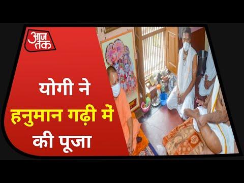 भूमि-पूजन की तैयारी देखने अयोध्या पहुंचे UP CM Yogi Adityanath, हनुमान गढ़ी में की पूजा