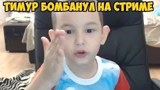 Clash Royale - Тимур бомбанул на стриме.