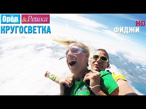 Орёл и Решка. Кругосветка - Фиджи (1080p HD)