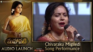 Chivaraku Migiledi Song Performance at #Mahanati Audio Launch Live | Keerthy Suresh