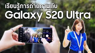 เรียนรู้การถ่ายภาพกับ Samsung Galaxy S20 Ultra กล้องเทพตัวจริง