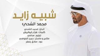 مازيكا محمد الشحي - شبيه زايد (حصريآ) | 2020 تحميل MP3