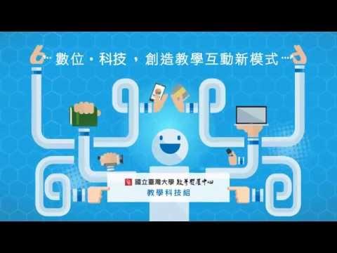臺大教發中心教學科技組簡介影片 (Division of Learning Technology, NTU CTLD)