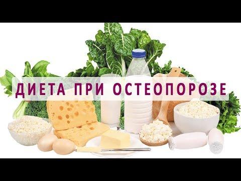 Диета для больных остеопорозом