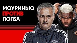 Моуринью против Погба. Кого Манчестер Юнайтед выгонит первым?