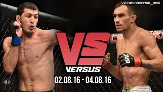 Versus (02.08.16 - 04.08.16) Рашид Магомедов, Тони Фергюсон, Игорь Свирид, Анастасия Янькова, UFC