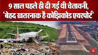 केरल के कोझिकोड में करीपुर एयरपोर्ट पर शुक्रवार को हुए विमान हादसे में 2 पायलट समेत 18 लोगों की मौत हो गई। लेकिन इस हादसे ने टेबलटॉप रनवे और उससे जुड़ी खामियों को भी काफी हद तक उजागर कर दिया है। To Subscribe on Youtube: https://www.youtube.com/user/punjabkesaritv  Follow us on Twitter : https://twitter.com/punjabkesari  Like us on FB: https://www.facebook.com/Pkesarionline/