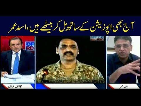 Off The Record | Kashif Abbasi | ARYNews | 26 February 2019