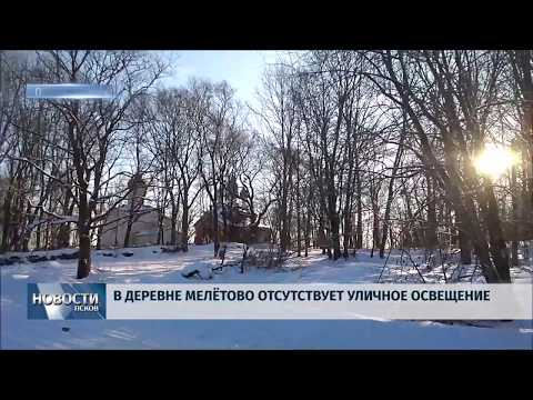 22.01.2019 / В деревне Мелётово отсутствует уличное освещение