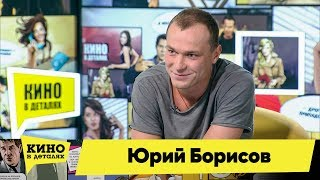 Юрий Борисов | Кино в деталях 03.09.2019