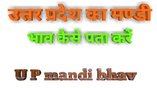 Mandi Bhav App - Free video search site - Findclip Net